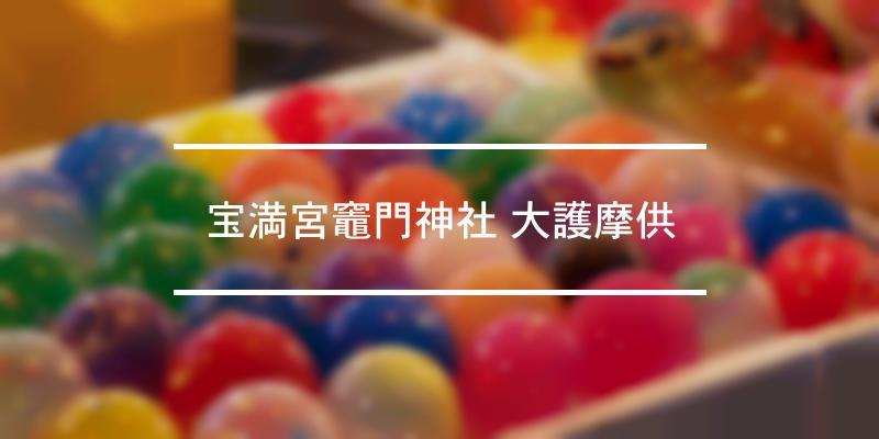 宝満宮竈門神社 大護摩供 2021年 [祭の日]