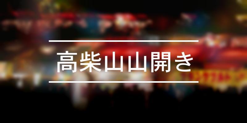 高柴山山開き 2021年 [祭の日]