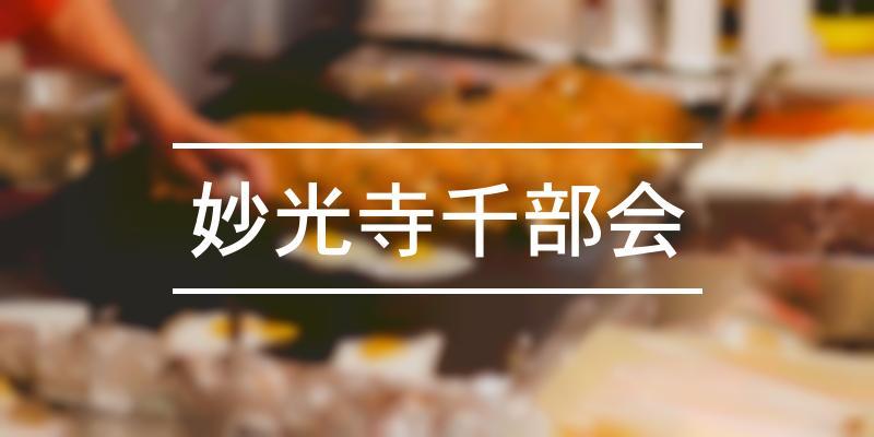 妙光寺千部会 2021年 [祭の日]