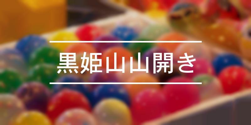 黒姫山山開き 2021年 [祭の日]