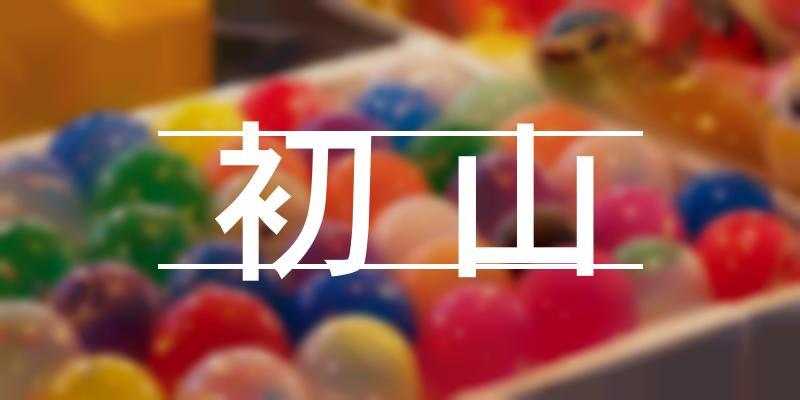 初山 2021年 [祭の日]