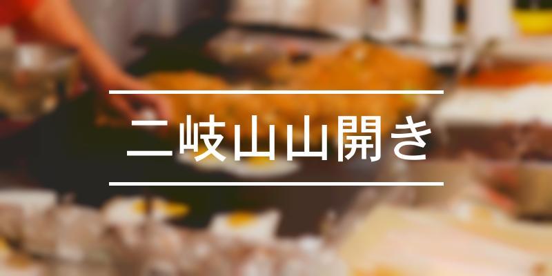 二岐山山開き 2021年 [祭の日]