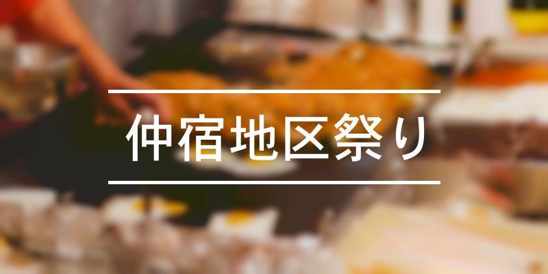 仲宿地区祭り 2021年 [祭の日]