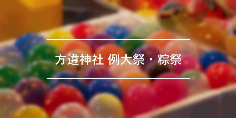 方違神社 例大祭・粽祭 2021年 [祭の日]