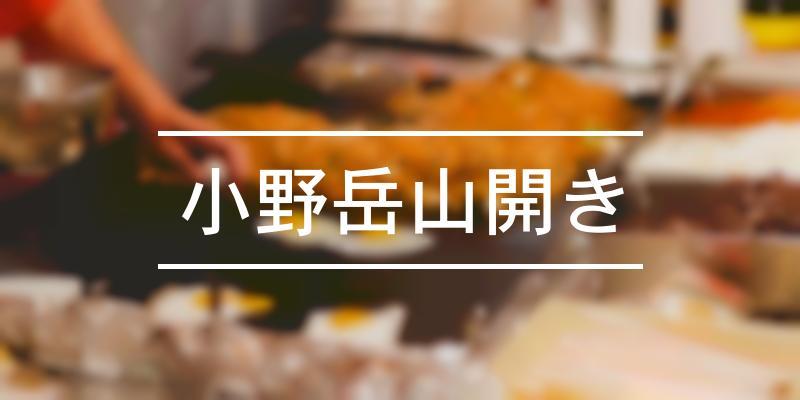 小野岳山開き 2021年 [祭の日]