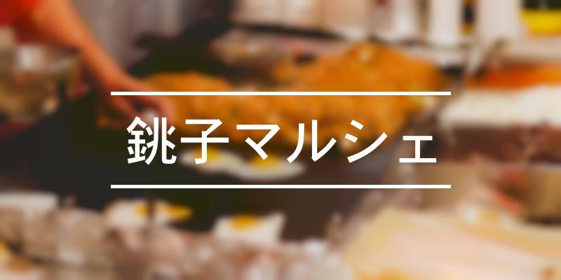銚子マルシェ 2021年 [祭の日]