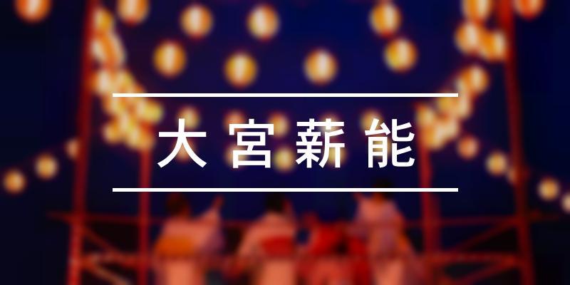 大宮薪能 2021年 [祭の日]