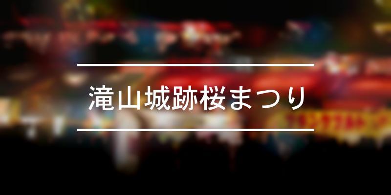 滝山城跡桜まつり 2021年 [祭の日]