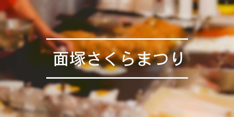 面塚さくらまつり 2021年 [祭の日]