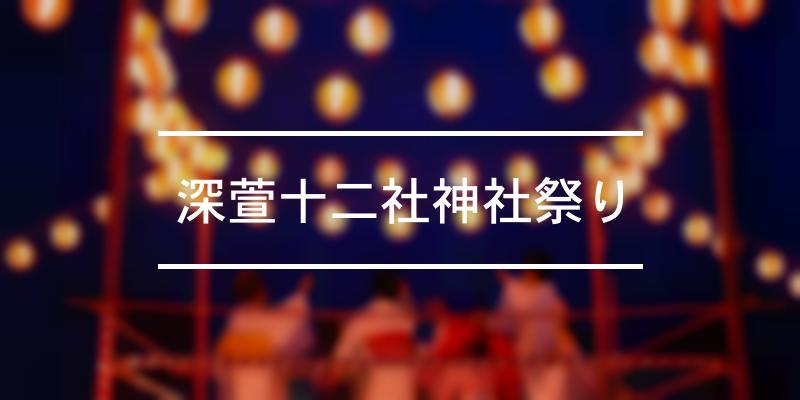 深萱十二社神社祭り 2021年 [祭の日]
