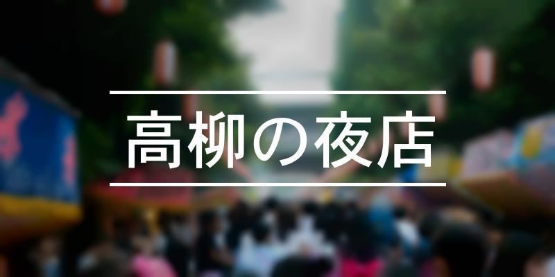高柳の夜店 2021年 [祭の日]