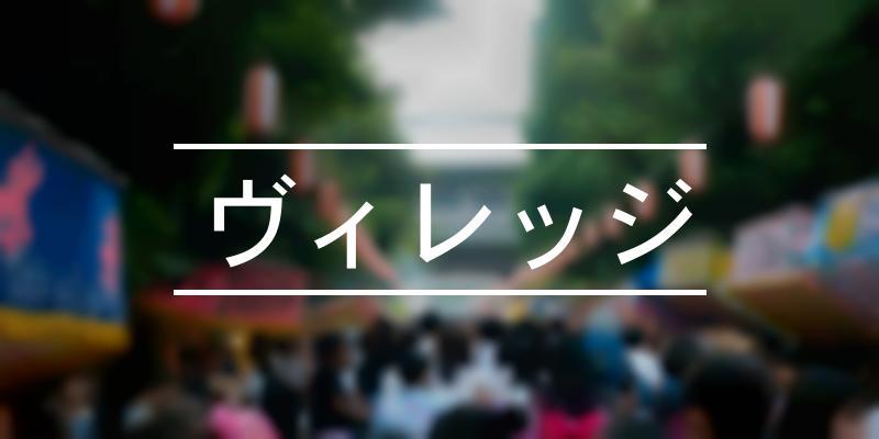 ヴィレッジ 2021年 [祭の日]