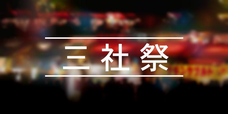 三社祭 2021年 [祭の日]