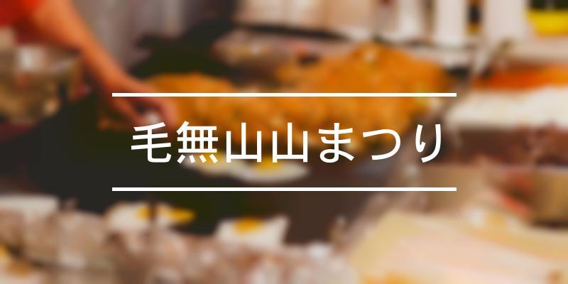 毛無山山まつり 2021年 [祭の日]