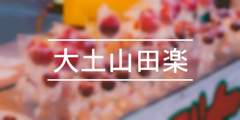 大土山田楽 2021年 [祭の日]