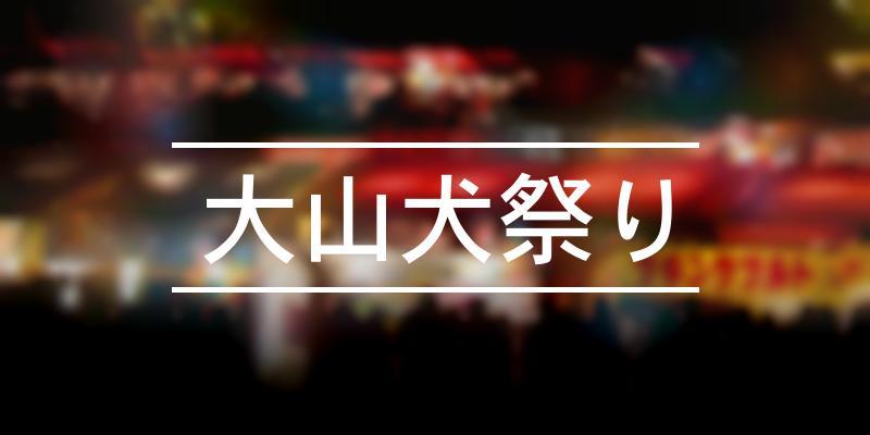 大山犬祭り 2021年 [祭の日]