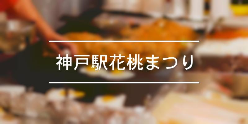 神戸駅花桃まつり 2021年 [祭の日]