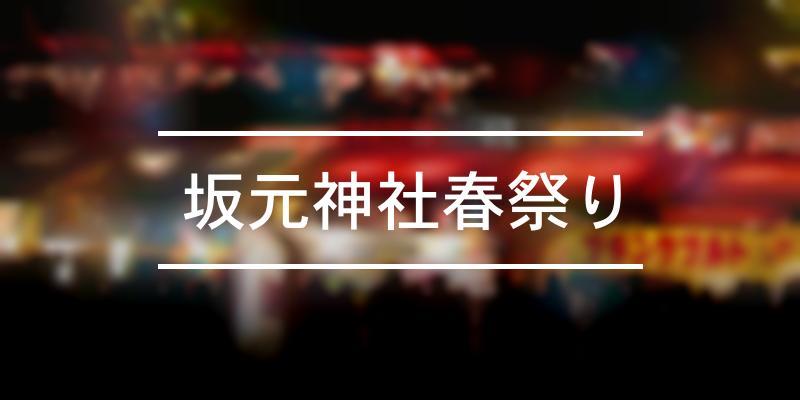 坂元神社春祭り 2021年 [祭の日]