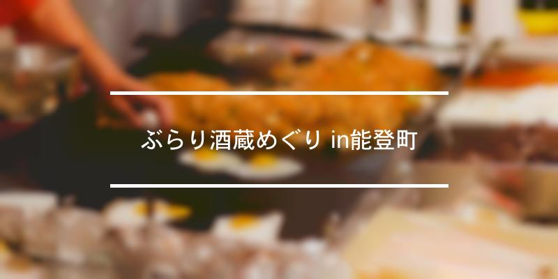ぶらり酒蔵めぐり in能登町 2021年 [祭の日]