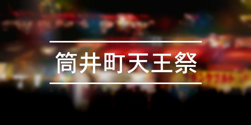 筒井町天王祭 2021年 [祭の日]