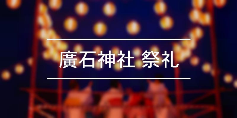 廣石神社 祭礼 2021年 [祭の日]