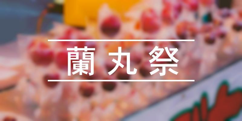 蘭丸祭 2021年 [祭の日]