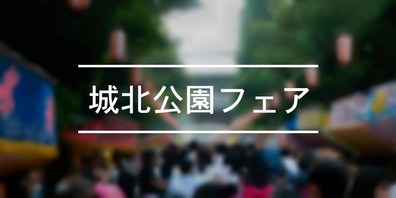 城北公園フェア 2021年 [祭の日]