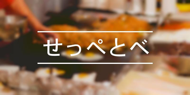 せっぺとべ 2021年 [祭の日]