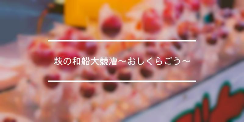 萩の和船大競漕~おしくらごう~ 2021年 [祭の日]