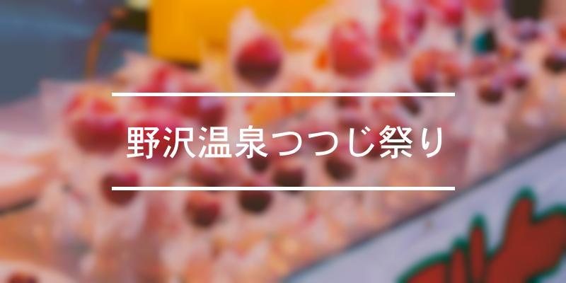 野沢温泉つつじ祭り 2021年 [祭の日]