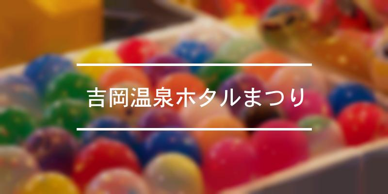 吉岡温泉ホタルまつり 2021年 [祭の日]