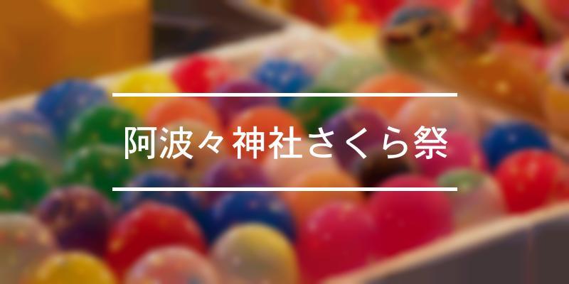 阿波々神社さくら祭 2021年 [祭の日]