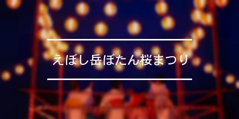 えぼし岳ぼたん桜まつり 2021年 [祭の日]