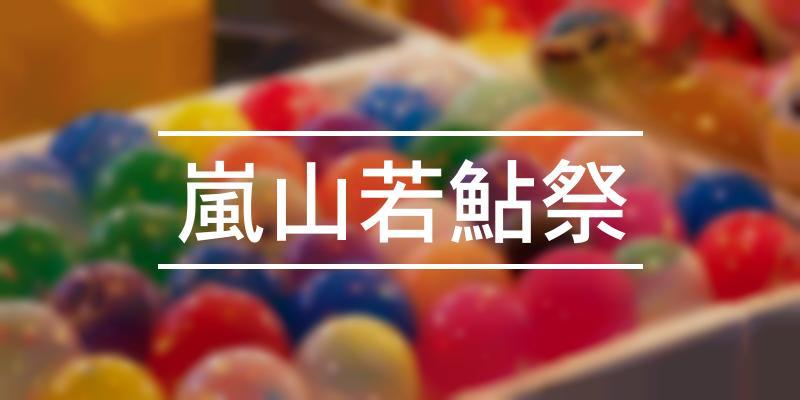 嵐山若鮎祭 2021年 [祭の日]