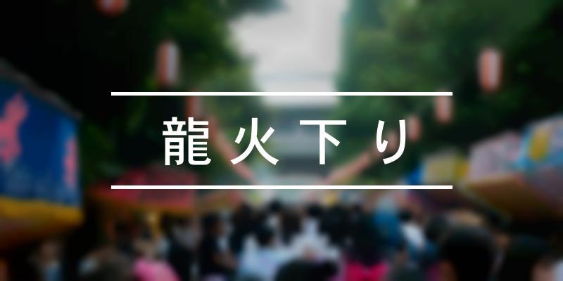 龍火下り 2021年 [祭の日]