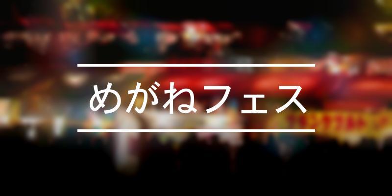 めがねフェス 2021年 [祭の日]
