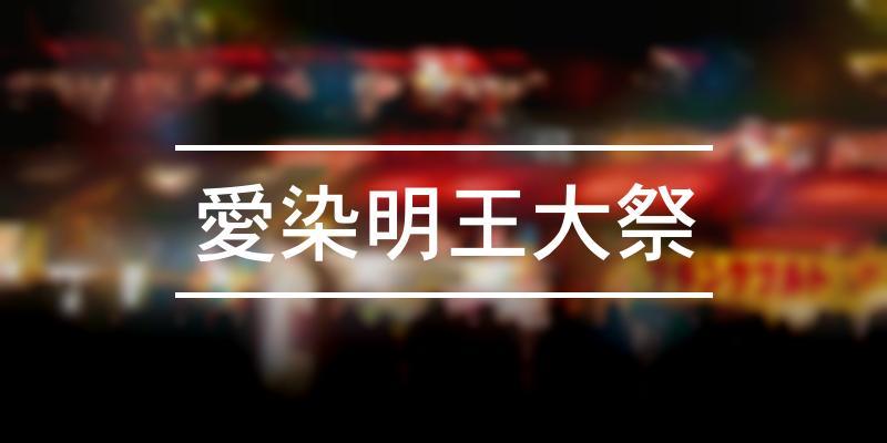 愛染明王大祭 2021年 [祭の日]
