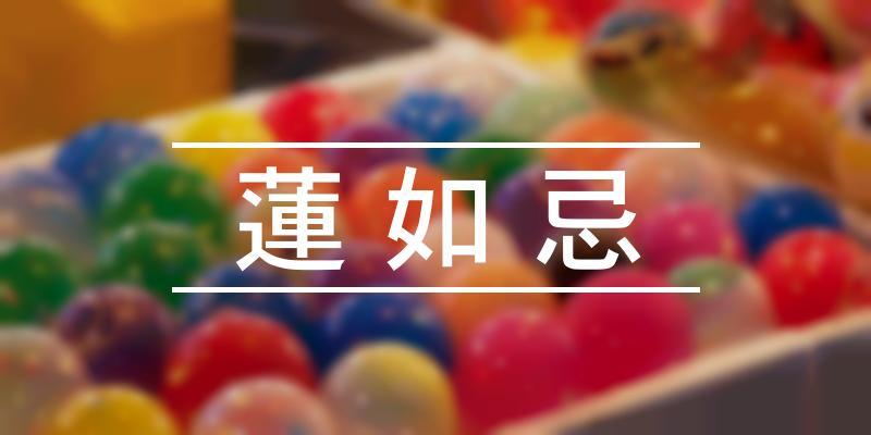 蓮如忌 2021年 [祭の日]