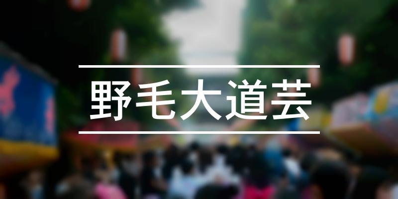 野毛大道芸 2021年 [祭の日]