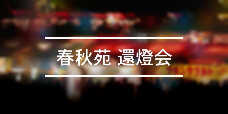 春秋苑 還燈会 2021年 [祭の日]