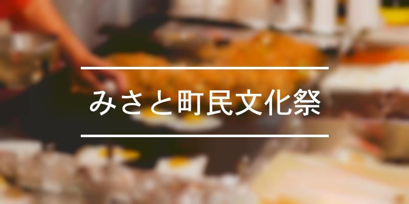みさと町民文化祭 2021年 [祭の日]