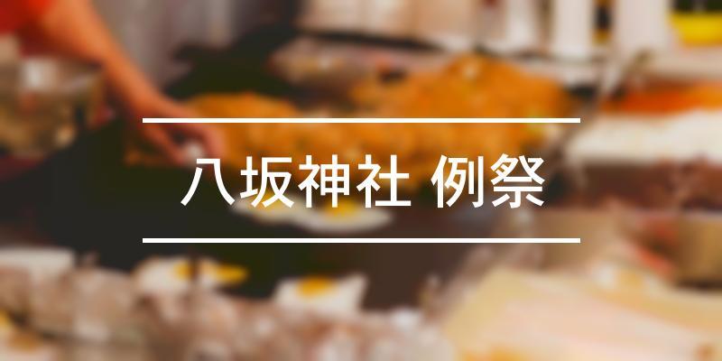 八坂神社 例祭 2021年 [祭の日]