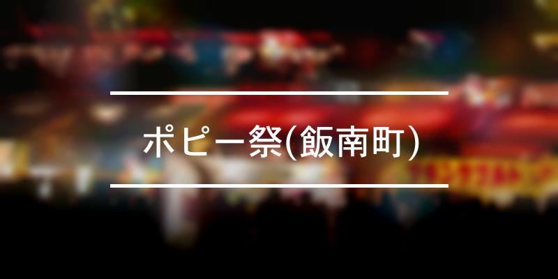 ポピー祭(飯南町) 2021年 [祭の日]