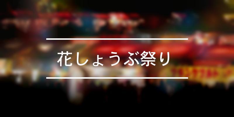 花しょうぶ祭り  2021年 [祭の日]