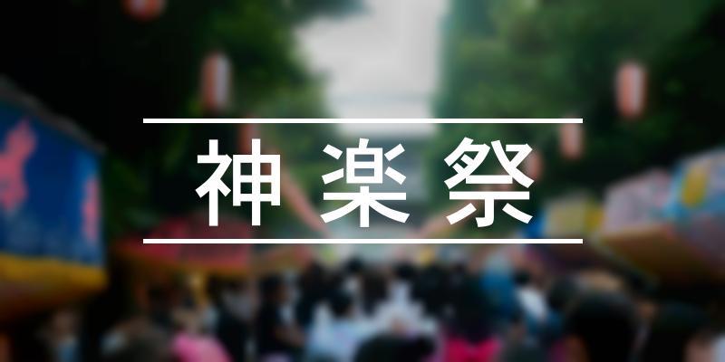 神楽祭 2021年 [祭の日]