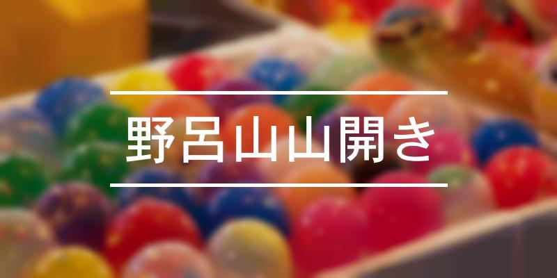 野呂山山開き 2021年 [祭の日]