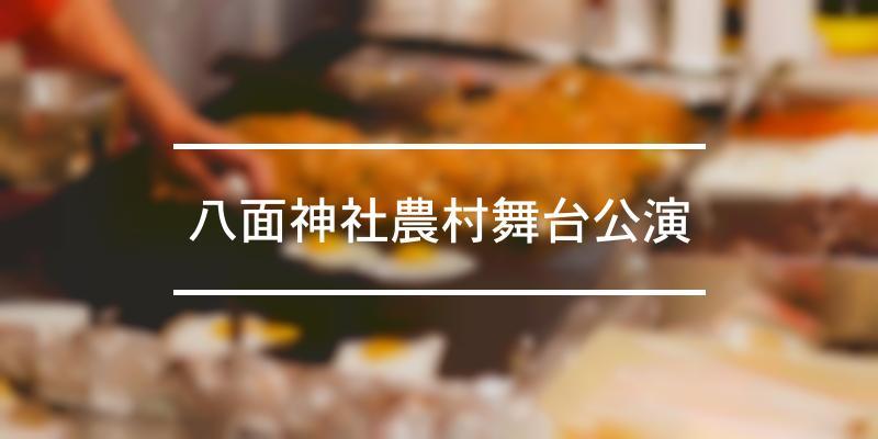 八面神社農村舞台公演 2021年 [祭の日]
