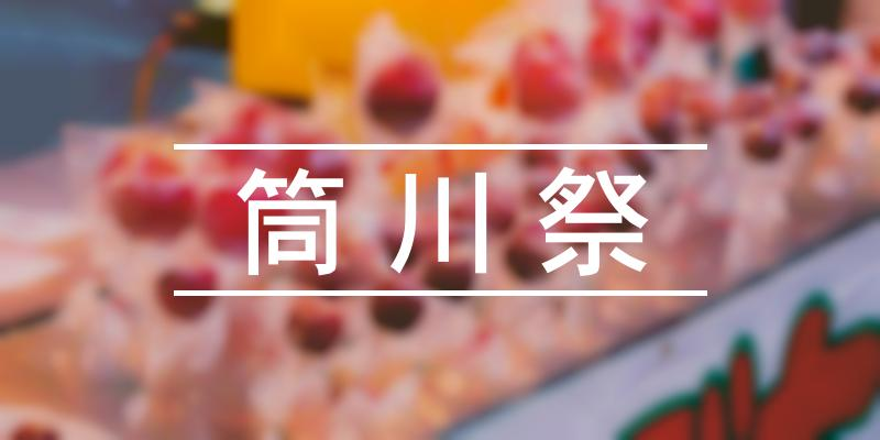 筒川祭 2021年 [祭の日]