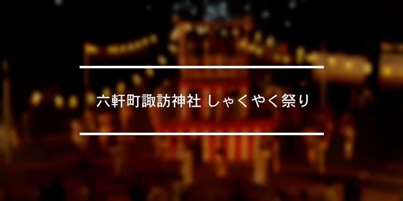 六軒町諏訪神社 しゃくやく祭り 2021年 [祭の日]