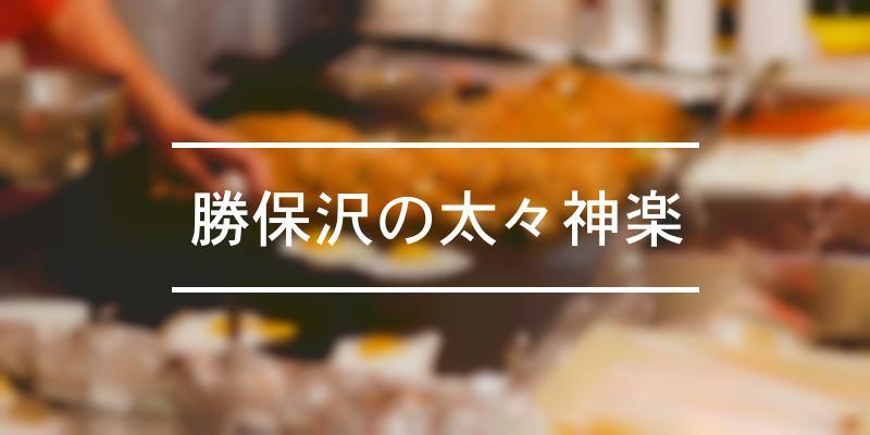 勝保沢の太々神楽 2021年 [祭の日]